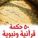 50 حكمة قرآنية ونبوية by JADAY