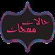 مسجات واتساب احدث اصدار by Mohammad majed
