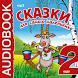 Сказки для самых маленьких 2 by IDDK