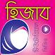 বাংলা হিজাব টিউটরিয়াল – New Bangla Hijab Style