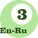 Учим английские слова: Часть 3 by ru.karabaras