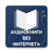 Аудиокниги без интернета by Anyreads