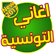 اغاني تونسية 2017 by stringapps