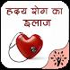 ह्रदय रोग का उपचार by Nushkhe Upay Tarike Totke