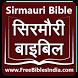 Sirmauri Bible