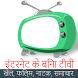 अब इंटरनेट के बिना टीवी देखना by Akhari Apps Studio
