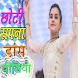 Choti Sapna Dance Videos by Love Of India