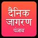 Punjab Jagran News by Genexity