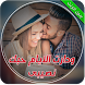 ودارت الايام...حبك نصيبى - رواية رومانسية by روايات رومانسية ♥ Riwayat Romansiya