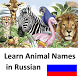 Learn Animal Names in Russian