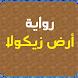 ارض زيكولا رواية عربية by روايات حب - riwayat hob