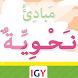 Principles of Arabic grammar ????Part I???? by IGY