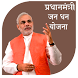 Pradhan Mantri Jan Dhan Yojana by Digital India Apps