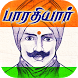 Bharathiyar Padalgal 01 - Free by Abirami Recording Company