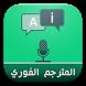 المترجم الفوري : جميع اللغات by AppsArabic