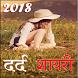 All Dard Shayari 2018 by Pfree