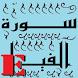 Holy Quraan # 105(Alfeel)