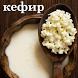 Кефир (Kefir), Молочный гриб by Travelergid