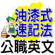 PMM- Civil Servants English by 榮欽科技
