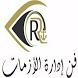 فن إدارة الأزمات - د. رعد الزبن