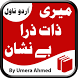 Meri Zaat Zarra e Be Nishan - Urdu Novel by GlowingApps