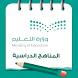المناهج المدرسية السعودية by New Thinkers Company