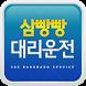 대전 대리운전 삼빵빵 빨리빨리 (3008282) by 삼빵빵바로바로소프트