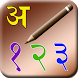 Learn Hindi Alphabet Writing by TouchOcean