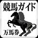 当たる競馬予想『楽しみながら勝つ』 by Miyo Sasaki