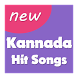 Kannada Hit Songs by Shiva Loaka Developers