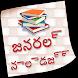 Telugu GK జనరల్ నాలెడ్జ్ 2018 by Surya Developer