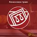 Топ-100: Финансовое право by Argus-M