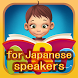 English for Japanese Speakers by Codore