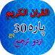 30 Para of Quran with Urdu Translation by GulzarTech