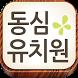 동심유치원(구월동) by (주)이룸비젼