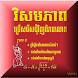 គណិតវិទ្យា វិសមភាព by Khmer Dream
