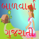 Baal Varta Gujarati by Krishna Developers