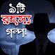 ৯ টি রহস্য গল্প - 9 Short Mystery Stories Bangla