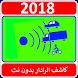 كاشف الرادار 2018 by softsara