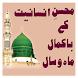 Book 043 Faiz Ahmed Uwaysi by Bazm e Faizan e Uwaysia Pakistan