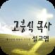 고흥식목사 설교앱(임시 테스트용 견본) by (주)정보넷 www.jungbo.net