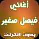 إغاني فيصل صغير _ Faycel Sghir by hhkim