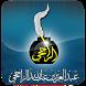 الشيخ عبدالعزيز الراجحي by arrawdah