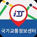 통합교통정보 by 국가교통정보센터