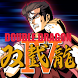 Double Dragon 4 by ARC SYSTEM WORKS