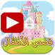 فيديوهات قصص الأطفال by app.smart.abdo