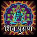 Shiv Mahapuran by PrachiInfotech