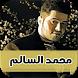 أغاني محمد السالم - متجددة by roxdev