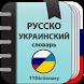 Русско-украинский и Украинско-русский словарь by TTdictionary