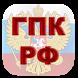 ГПК РФ by jmlanier